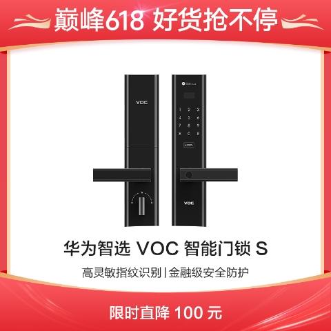 华为智选 VOC智能门锁S