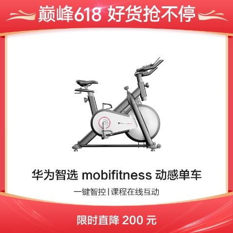华为智选 mobifitness动感单车