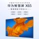 华为智慧屏 X65
