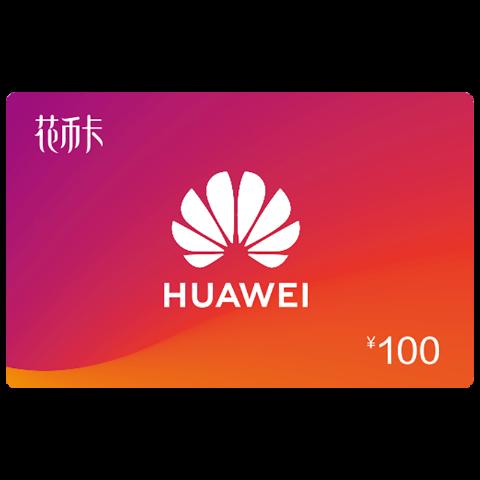 华为花币卡(电子卡)100花币