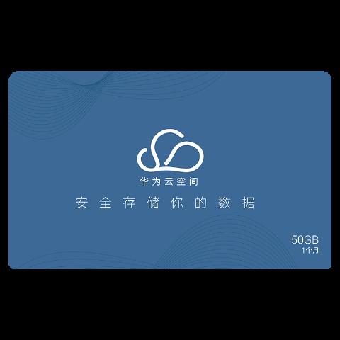 华为云空间 50GB月卡
