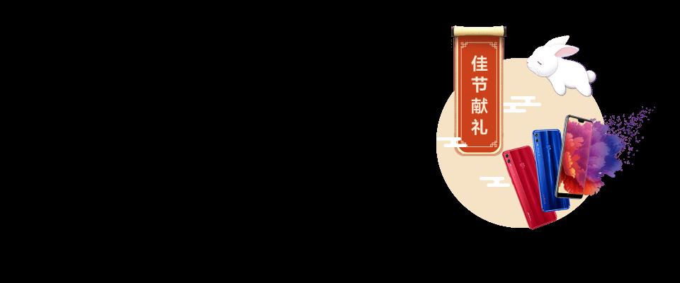 荣耀V10
