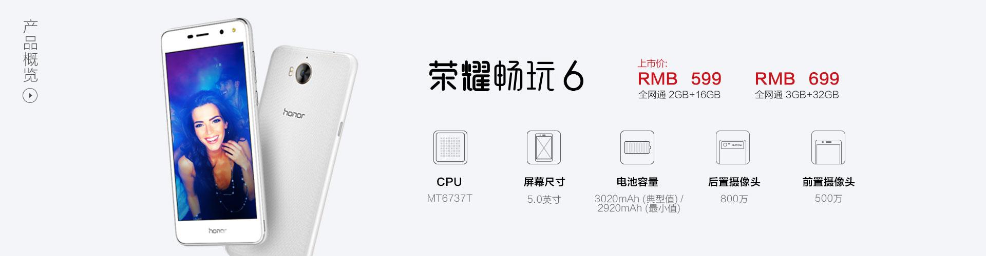 详情页-畅玩6_02.jpg