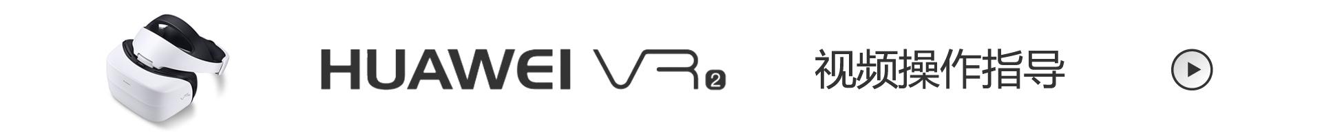 Vmall-HUAWEI VR2 1920.jpg