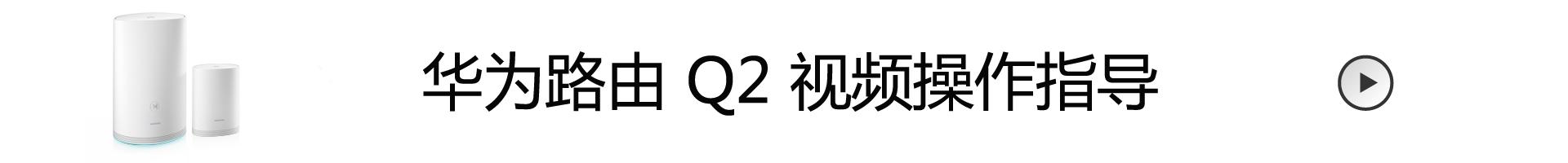 华为商城-华为路由Q2-1920版本.jpg