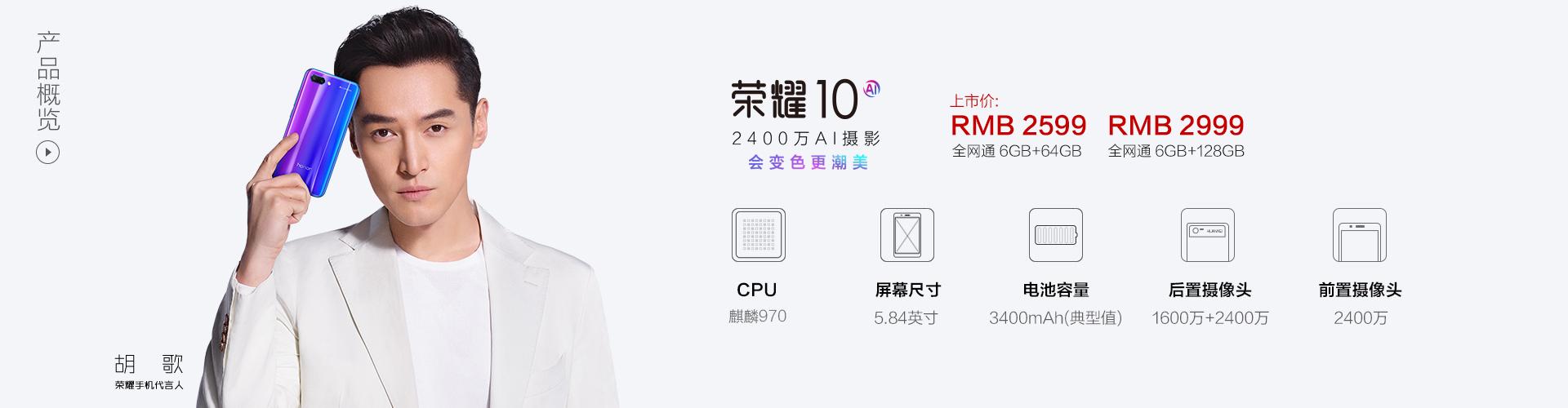 荣耀10详情.jpg