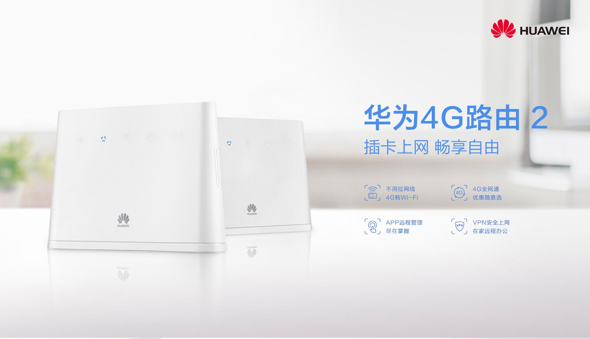 【新品首发预售】华为4G路由2