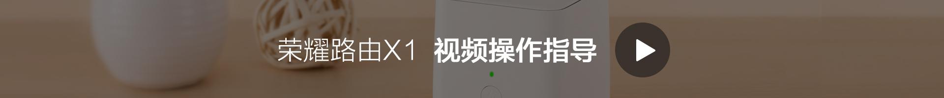 7-荣耀路由X1.jpg