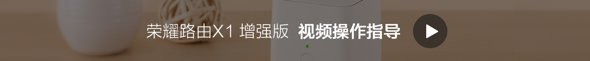 9-荣耀路由X1-增强版.jpg