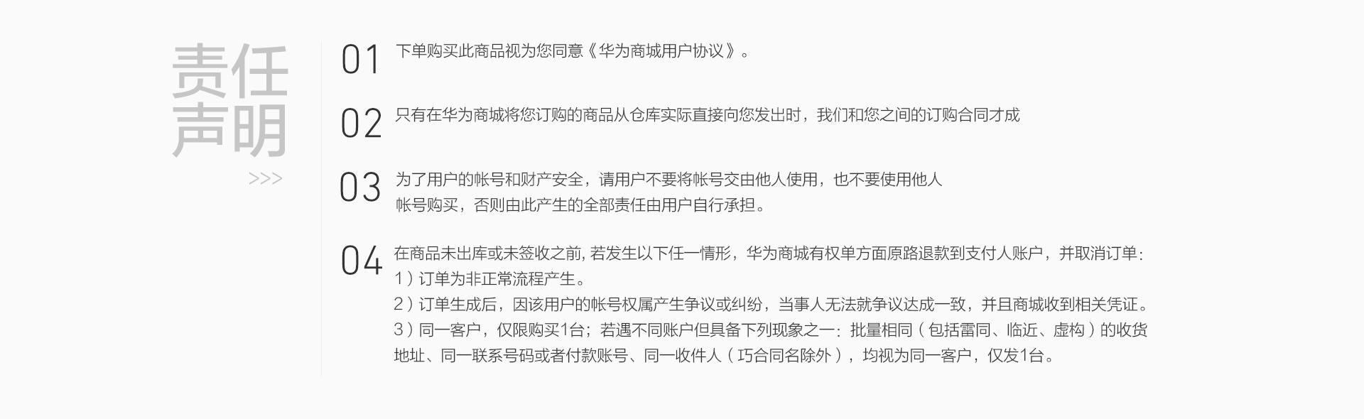 免责申明1920 (1).jpg