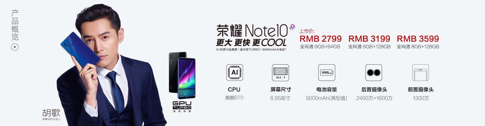 荣耀Note10详情.jpg