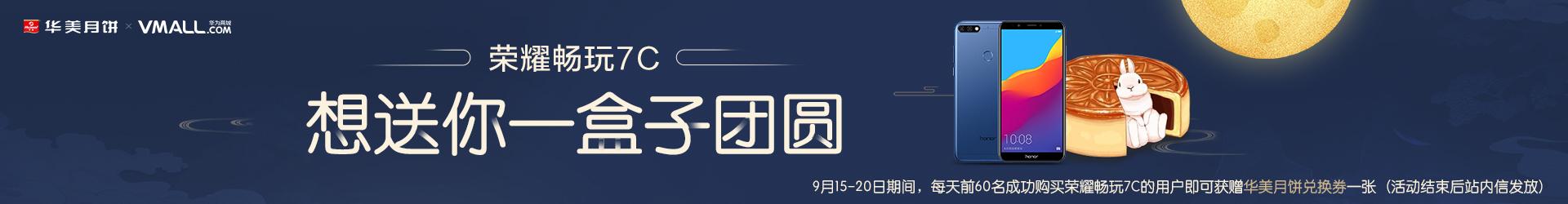 7c中秋广告图(1920-250).jpg