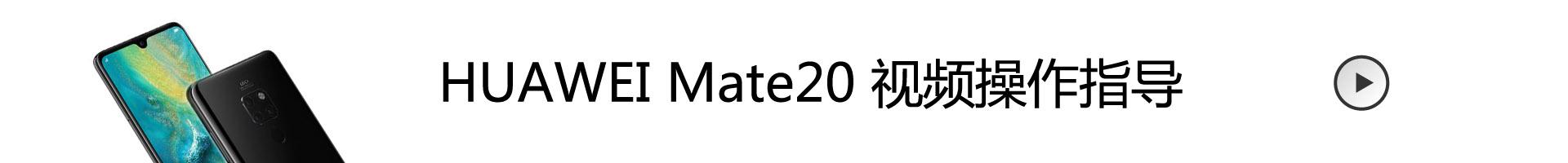 华为商城-HUAWEI Mate 20-1920.jpg