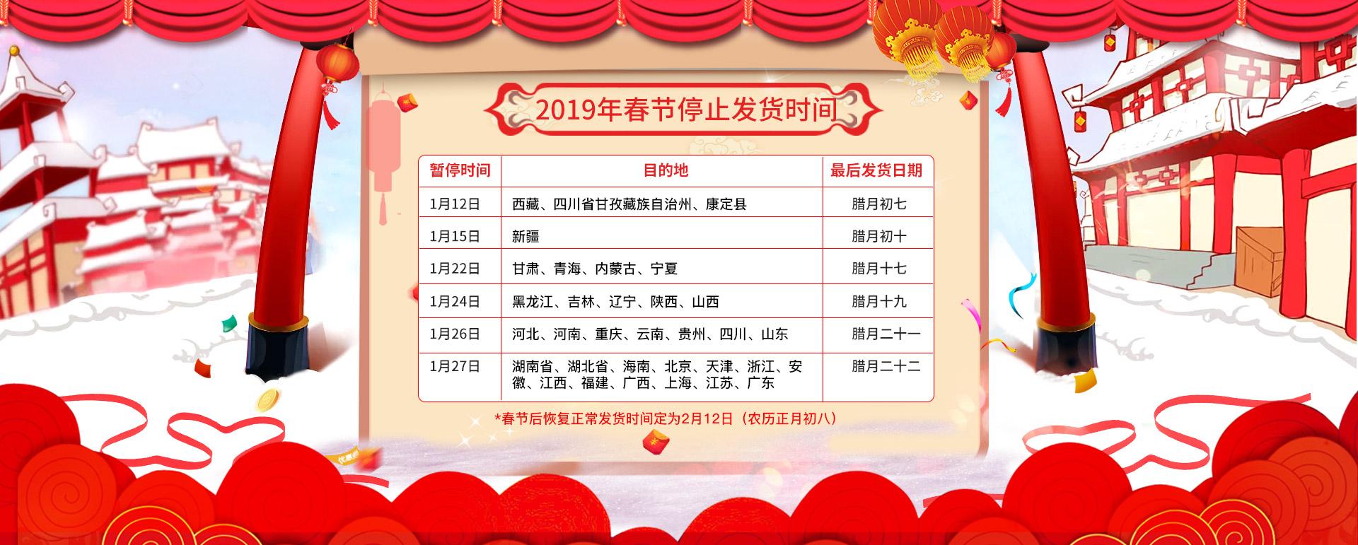 2019年春节停止发货地区和时间表1920x771.jpg