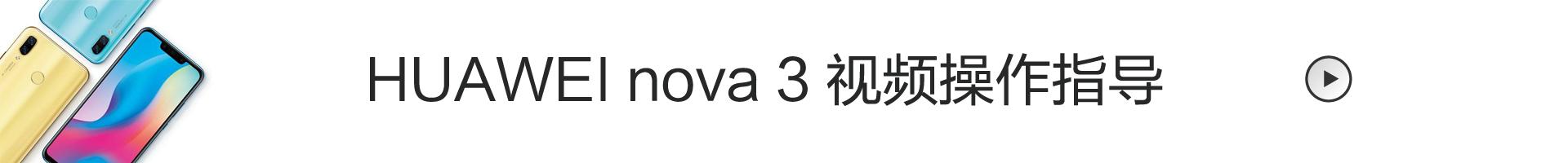 华为商城-华为nova3-1920版本.jpg