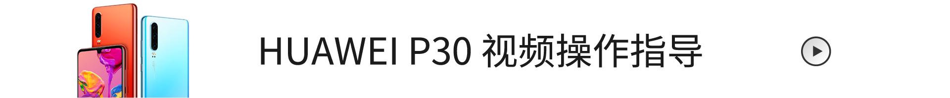 华为商城-华为P30 -1920版本.jpg