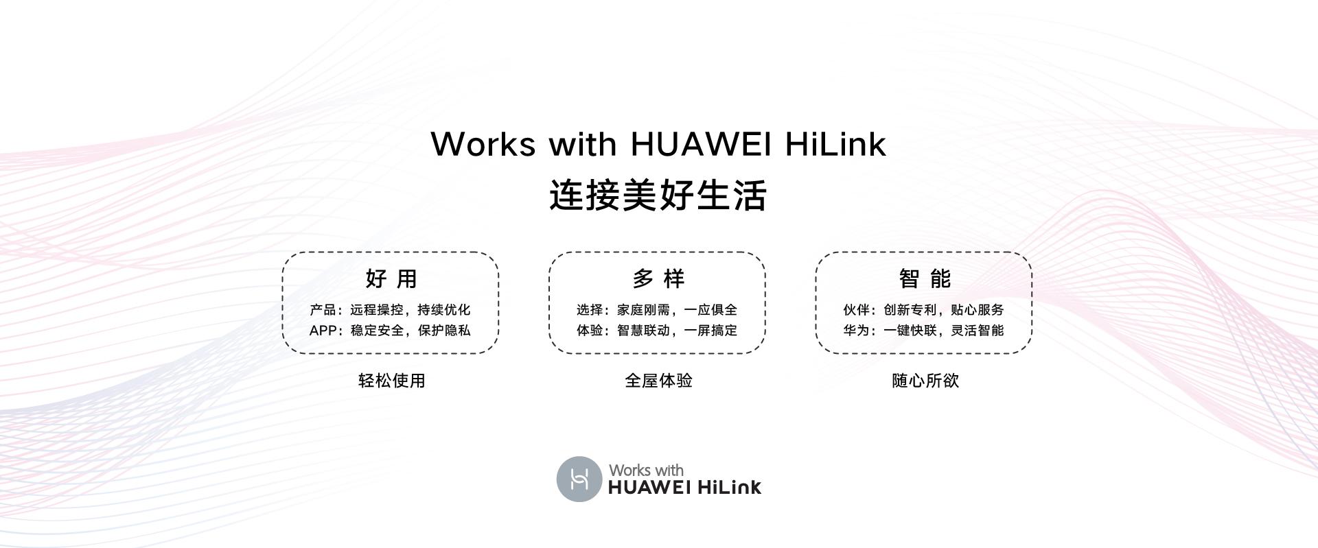 HUAWEI HiLink PC端.jpg