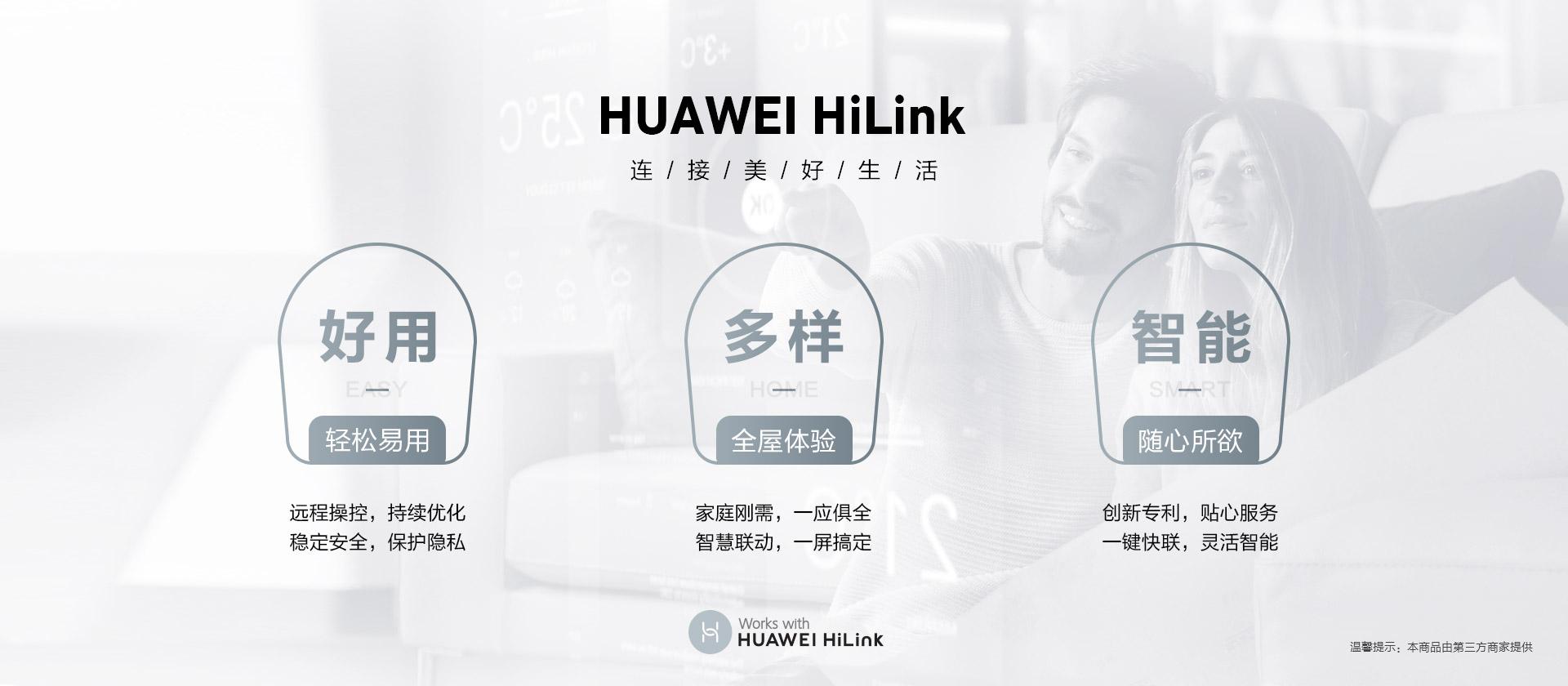 HiLink_pc.jpg