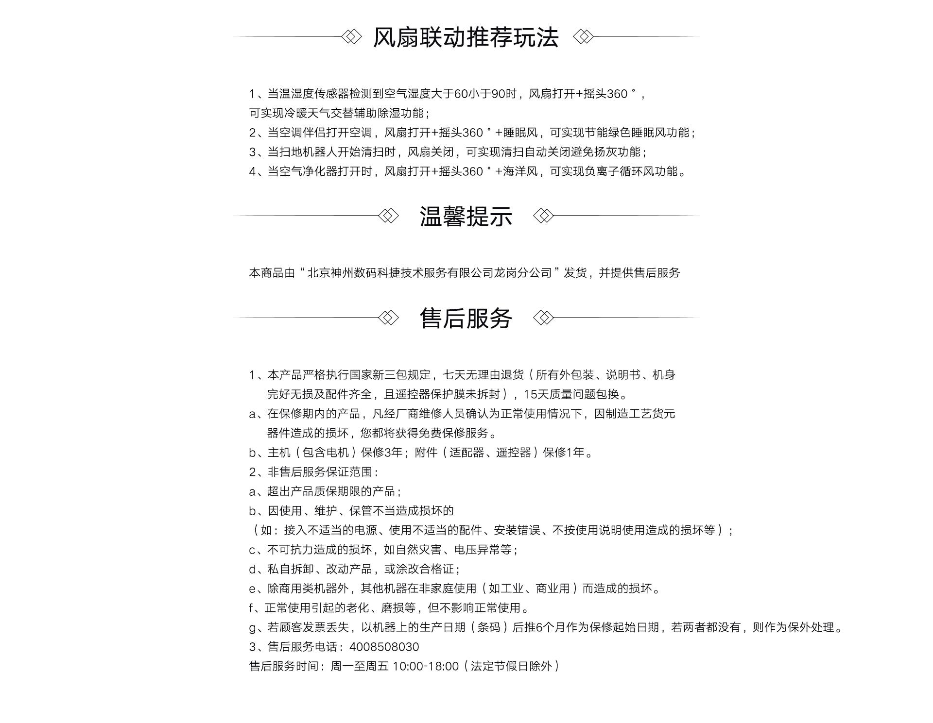 华为风扇详情页PC端_04.jpg
