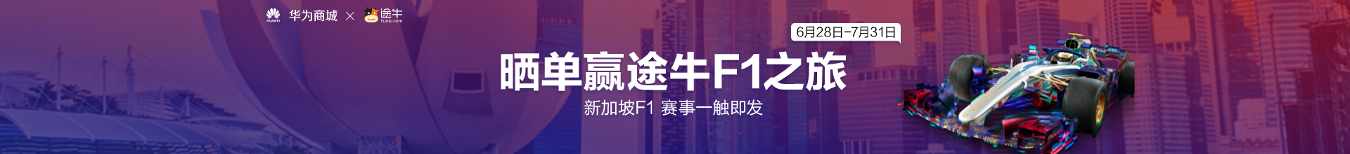 banner-pc途牛.png