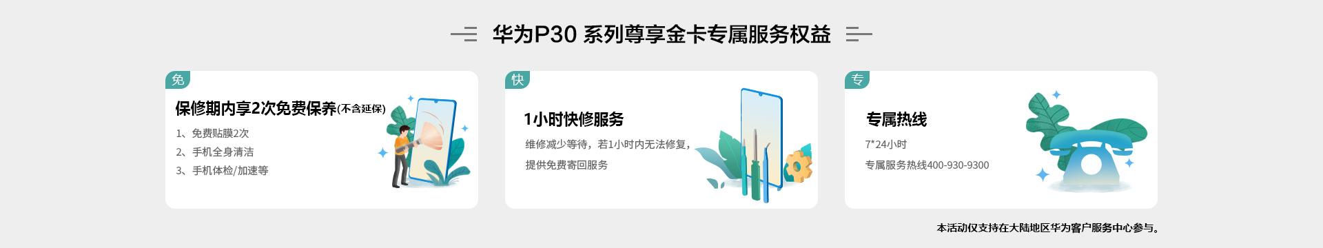 P30购机福利_pc.jpg