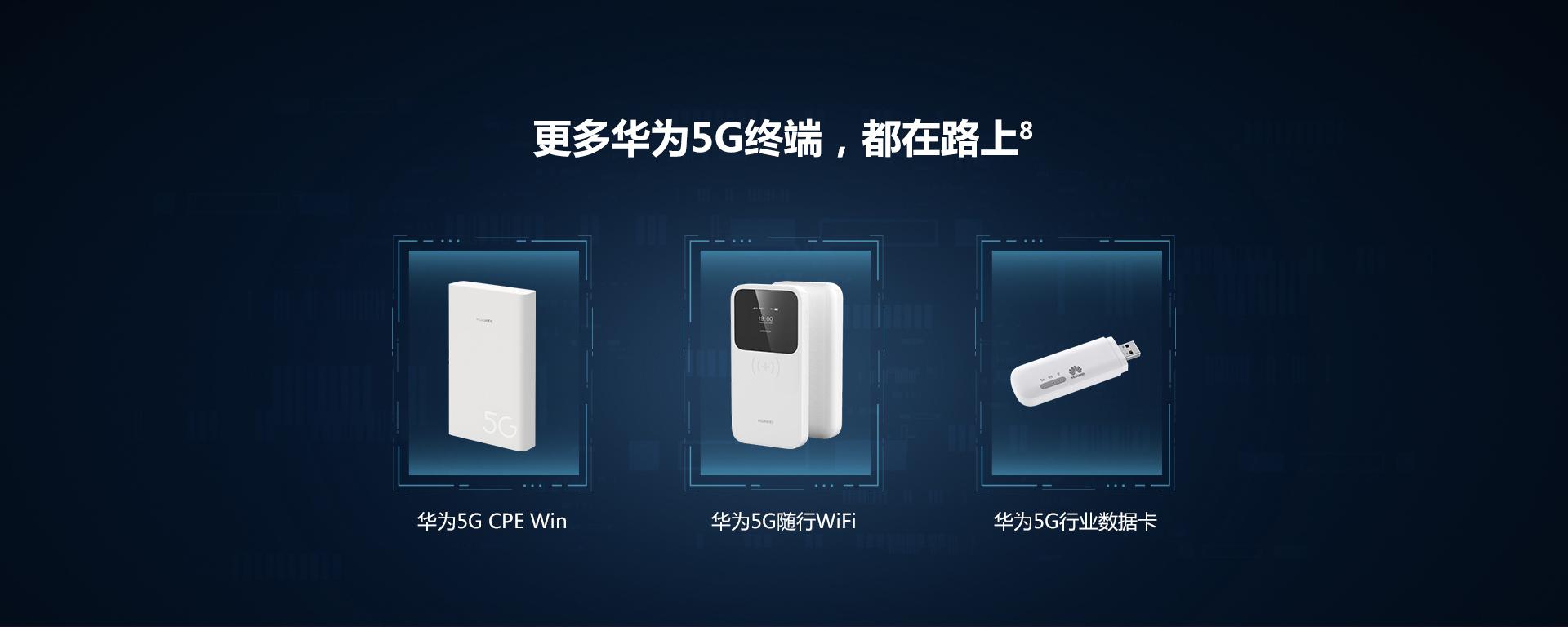 华为(HUAWEI)移动路由5G CPE Pro】价格_参数_图片_怎么样- 华为商城
