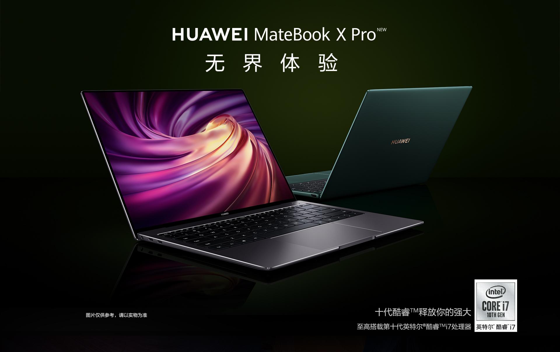 华为MateBook X Pro 2020