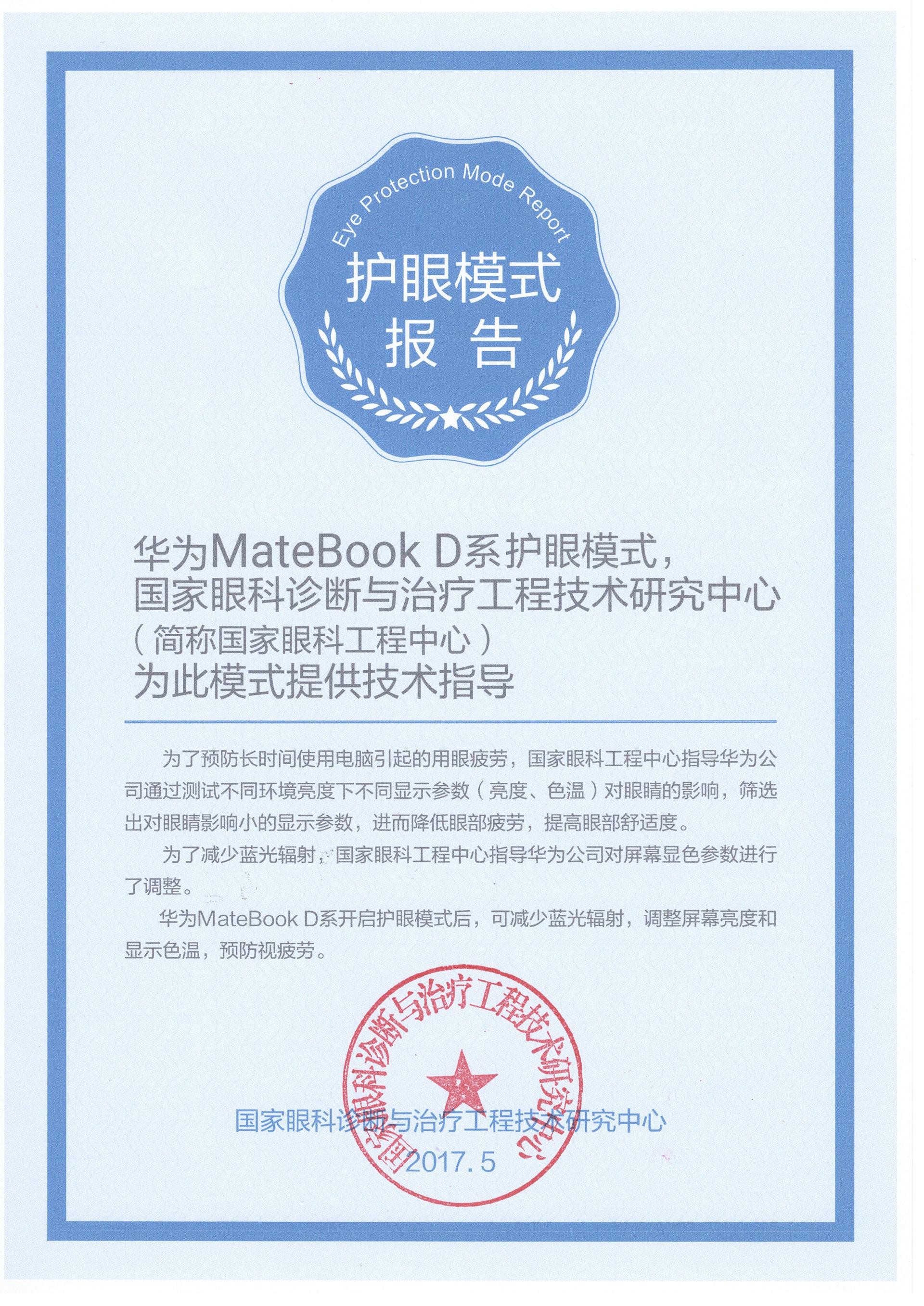华为MateBook+D系护眼证书1920.jpg